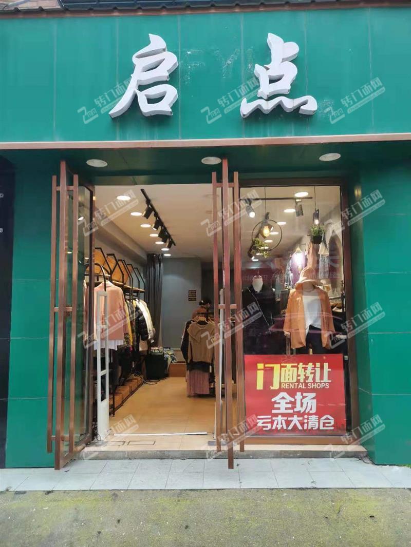 低价急转雷锋汽车站40平米服装店(可空转)