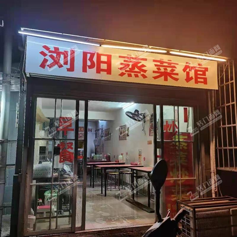 长沙市一医院旁营业额2200+蒸菜馆转让